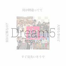 リクエスト031の画像(dream5 readygoに関連した画像)
