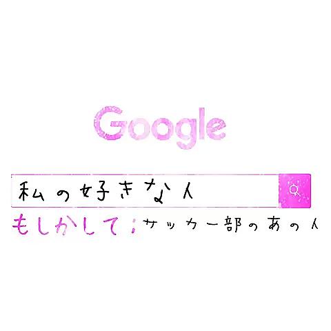 検索の画像 プリ画像