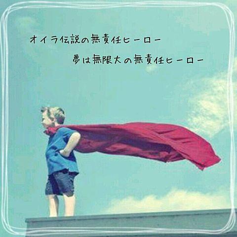 マショマロ様リク *関ジャニ∞ 無責任ヒーロー*の画像(プリ画像)