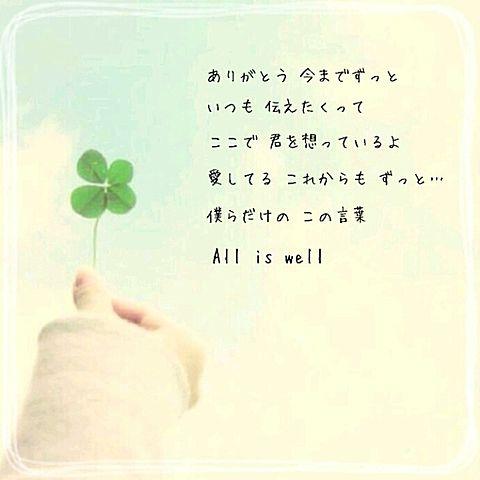 ∞おおくら∞様リク *関ジャニ∞ All is well*の画像(プリ画像)