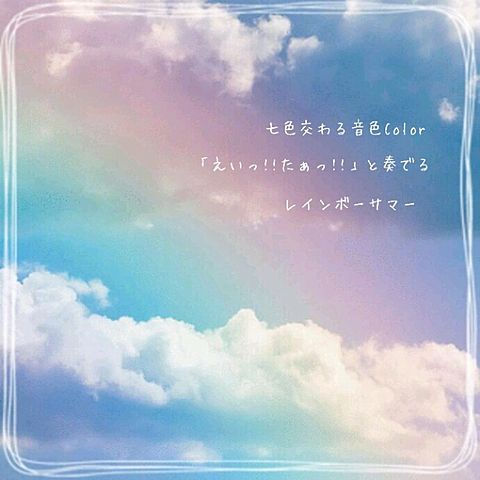 ∞くらえり∞様リク *関ジャニ∞ Dear summer様!!*の画像(プリ画像)