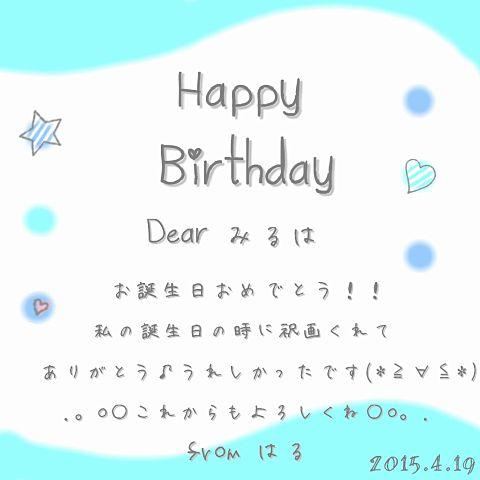 Happy Birthday Dear みるはの画像(プリ画像)