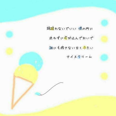 * 関ジャニ∞ アイスクリーム *の画像(プリ画像)