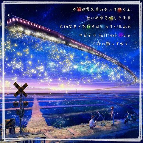 *関ジャニ∞ 夕闇トレイン *の画像(プリ画像)