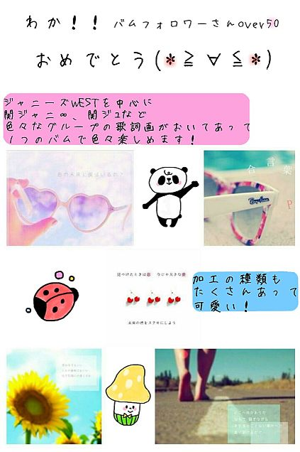 祝 わか アルバムフォロワーさんover50!!の画像(プリ画像)