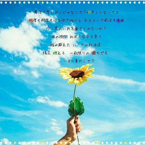 * 関ジャニ∞ 罪と夏 *の画像 プリ画像