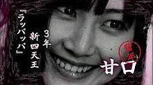 マジすか学園2 甘口(留年)笑の画像(甘口に関連した画像)