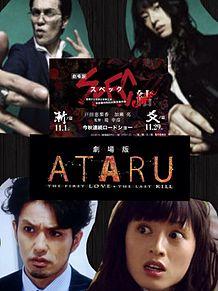 ATARU×SPECの画像(北村一輝に関連した画像)