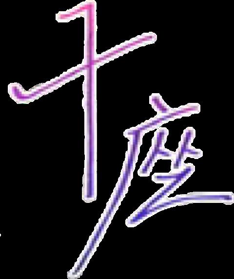 兵頭十座の画像(プリ画像)