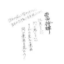 暉 将 菅田 景色 lyrics 見 ない も た こと