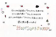 Y.Ryosukeさんリクエスト! プリ画像
