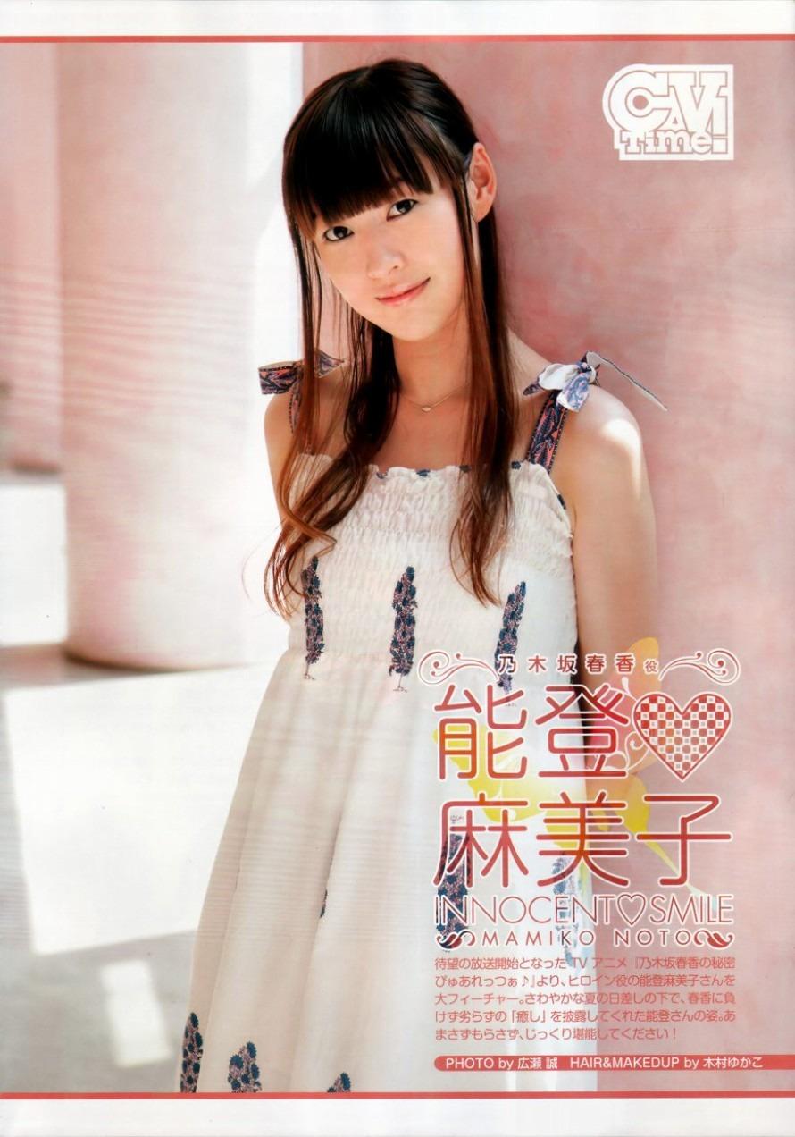 能登麻美子の画像 p1_22