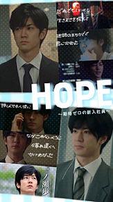 HOPE プリ画像