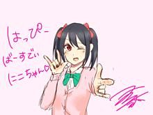 矢澤にこ 誕生祭の画像(二次創作に関連した画像)