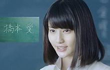 橋本愛の画像(プリ画像)