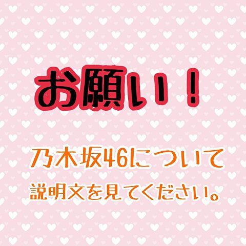 乃木坂についてお願い!の画像(プリ画像)