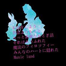 Alice in musicland 歌詞画の画像(プリ画像)