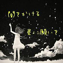 ブラック★ロックシューター 歌詞画の画像(ブラック★ロックシューターに関連した画像)