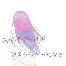 ゆるふわ樹海ガール 歌詞画の画像(プリ画像)