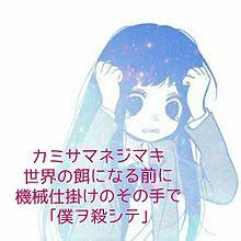 カミサマネジマキ 歌詞画の画像(プリ画像)