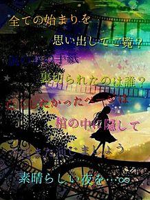 EveR∞LastinG∞NighT 歌詞画の画像(プリ画像)