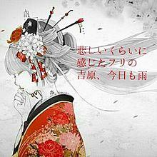 吉原ラメント 歌詞画の画像(プリ画像)