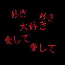 電脳狂愛ガール 歌詞画の画像(地獄型人間動物園に関連した画像)