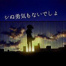 アブストラクト・ナンセンス 歌詞画の画像(プリ画像)