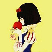 桃花様リクエストの画像(プリ画像)