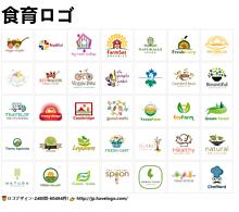 40件食育ロゴ - ロゴデザインサイト - ロゴデザイン考え方の画像(考え方に関連した画像)