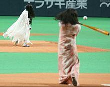 始球式 リング 貞子 呪怨 伽椰子 おもしろ画像の画像(始球式に関連した画像)