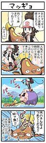 おもしろ 4コマ漫画 ポケモンの画像(プリ画像)