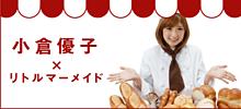 小倉優子 LITTLE MERMAIDの画像(小倉優子に関連した画像)
