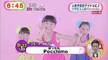 Pocchimoの画像(畑芽育に関連した画像)