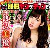 NMB48 AKB48 渡辺美優紀 プリ画像