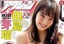 HKT48 田島芽瑠の画像(プリ画像)