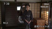 宮崎あおい 萬田久子 あさが来たの画像(萬田久子に関連した画像)