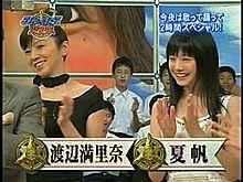渡辺満里奈 夏帆 学校へ行こう!MAXの画像(渡辺満里奈に関連した画像)