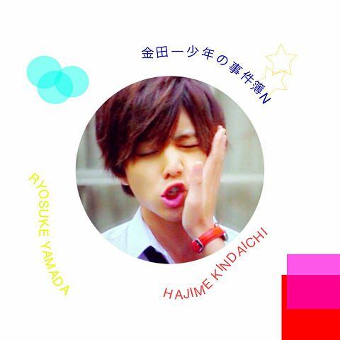 金田一少年の事件簿N はじめちゃんの画像(プリ画像)