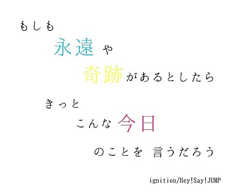 ignition/Hey!Say!JUMP 歌詞画の画像(プリ画像)
