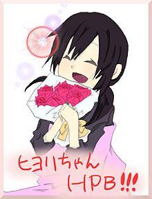 ヒヨリちゃんHPB!!の画像(朝比奈日和に関連した画像)