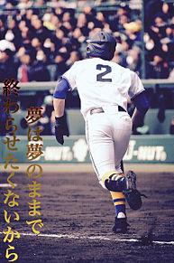 高校野球 名言の画像626点 完全無料画像検索のプリ画像 Bygmo