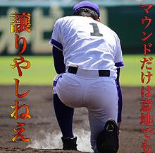 高校野球の画像(吉田輝星に関連した画像)
