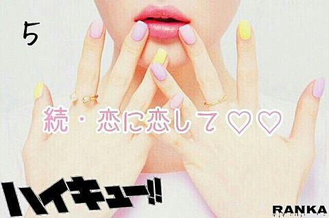 続・恋に恋して5の画像(プリ画像)