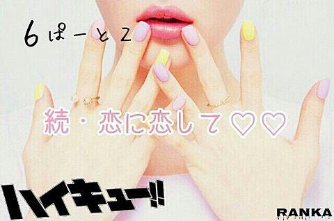 続・恋6 ぱーと2の画像(プリ画像)