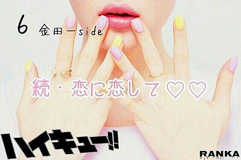 続・恋6金田一sideの画像(プリ画像)