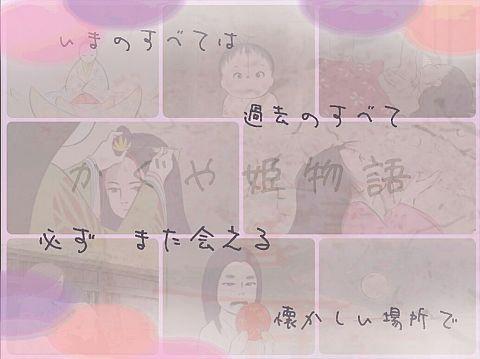 かぐや姫物語 (保存→ポチorコメ)の画像(プリ画像)