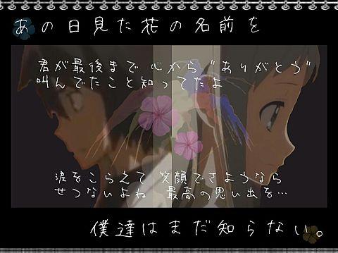 あの花(保存→ポチorコメ)の画像(プリ画像)
