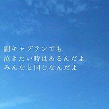 副キャプテンばーじょんの画像(プリ画像)