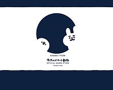 カナヘイの小動物ピスケ&うさぎ 壁紙 プリ画像